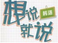 上海哪里有韩语培训 贴心可爱的班主任老师