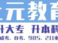 海宁上元教育高起专 专升本学历培训学校