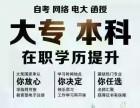 沈阳成人学历自学考试直属报考中心直招