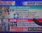 ihome日本网络卫星电视介绍,日本电视机顶盒安装