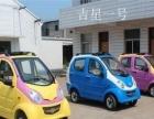 吉美瑞电动汽车厂家招区域代理加盟商可来厂实地考察
