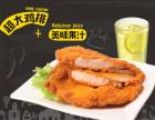汉王汉堡鸡排加盟条件