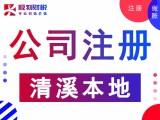 清溪網上注冊公司營業執照流程