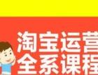深圳宝安淘宝天猫推广培训