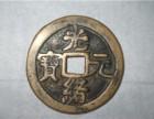 2018年光绪元宝铜币价格是多少