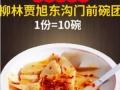 沟门前贾旭东碗团山西特产方便碗团荞面凉粉10碗