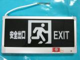 厂家直销 防疏散指示灯、安全出口导向灯、国标消防应急灯