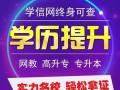 2017年广西大学函授学院 函授学历优势