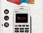 宁波开店宝pos机构服务商免费开通pos机