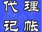 桐庐本地代理记账 纳税申报