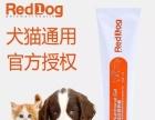 红狗营养膏 宠物用品