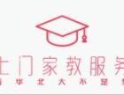 请找惠大惠院补习补课辅导家教语数英物化生大学生家教老师