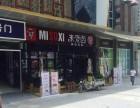 米索西加盟店 米索西加盟费多少钱/电话
