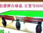 重庆台球桌 美式台球桌价格 台球桌厂家直销广安二手球桌