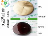 铝仿红古铜剂 铝做红古铜水 铝合金做红古药水(通用型)