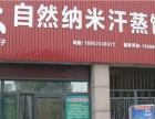 余姚万达附近养生馆转让,88房铺介绍