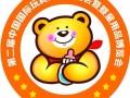 第二届中国(临沂)国际玩具产业博览会暨婴童用品博览会