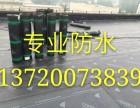 北京顺义防水 顺义专业防水 顺义防水 北京顺义区防水工程公司