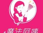 沧州魔法阿姨家政公司提供优质保姆水电暖空调维修清洗保洁清洗