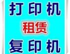哈尔滨开发区租赁黑白彩色复印机维修 硒鼓加粉 打印机灌粉