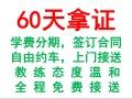 浦东洋泾驾校60天拿证,学费分期签合同,自由约车不计学时