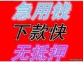 扬州周边急用钱无抵押贷款 利息低 速度快
