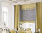 怡美窗帘工厂、窗帘加工、窗帘定做、智能家居软装设计