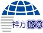 洛阳ISO质量培训3C有机产品费用报价