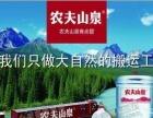 农夫山泉.雀巢·冰露 水森活 中联.芙蓉山 碧波源