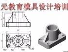 五乡模具设计培训,高桥模具设计培训 江北模具设计培训