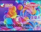 138 1039 9525移动充值卡福卡上门收购北京找我