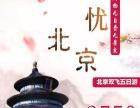 2017年暑期【无忧】北京一地双飞5日游