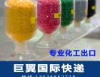 油漆国际快递 甲油胶快递出口到日本 液体国际快递