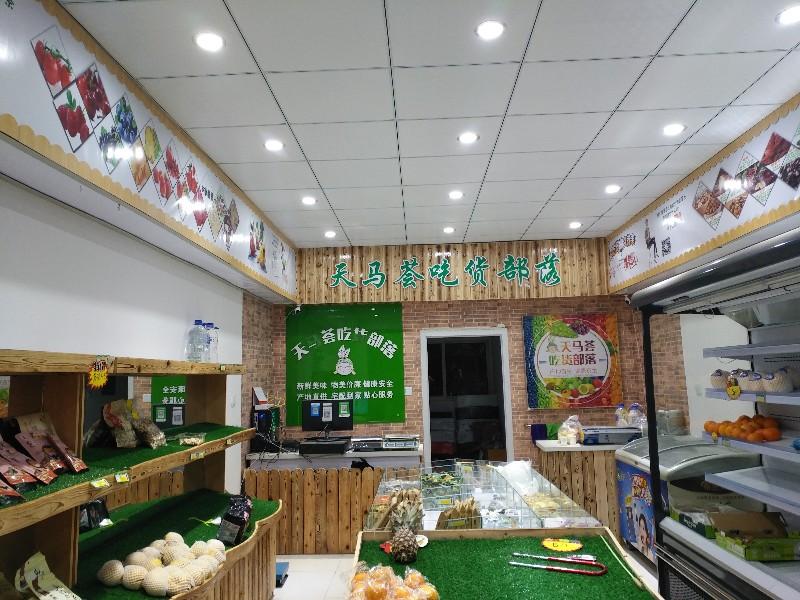 李沧君峰路50平水果店转让