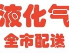 石家庄桥东区送液化气配送全市区(专业燃气管道安装)