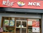 麦肯基炸鸡汉堡加盟费用 加盟方式