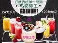 福州奶茶加盟店,1-2人都可经营,免费培训,月入6万