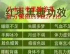 又木红枣黑糖姜茶,补血养颜调经加盟 农用机械