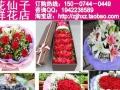 张家界花店生日鲜花开业花篮红玫瑰同城鲜花速递送花