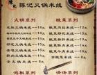 重庆特色小吃加盟 陈记火锅米线 **加盟费全额返还
