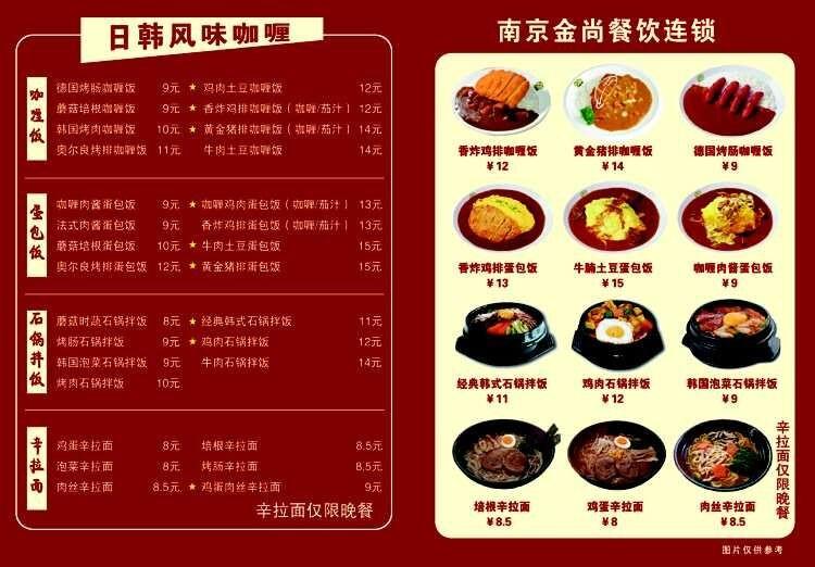徐州咖喱饭哪家好吃