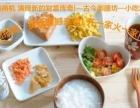 餐饮培训 营养早餐食谱 早餐蛋饼卷 早餐培训加盟