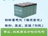 合肥太阳能铅酸蓄电池海运鉴定