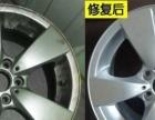 车轮滚滚-专业汽车轮毂轮辋修复