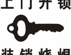 鹰潭开锁公司电话丨鹰潭开汽车锁丨配车钥匙电话