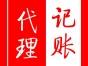 义乌各地区代理建帐记帐网上申报纳税提供上门服务