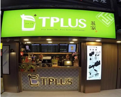 tplus茶家是哪个公司的 上海tplus茶家