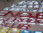 水晶字发光字树亚克力字各种字专业定制批发零售