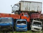 回收报废车 东莞地区报废车辆回收价格行情