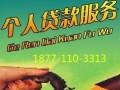 潜江当地贷款公司 潜江短期车辆抵押贷款